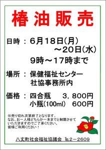 平成30年度椿油販売ポスター