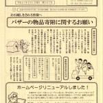 広報紙「しゃきょう」平成27年3月号