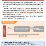 新型コロナウィルス感染症の影響を踏まえた緊急小口資金等の特例貸付について(更新)
